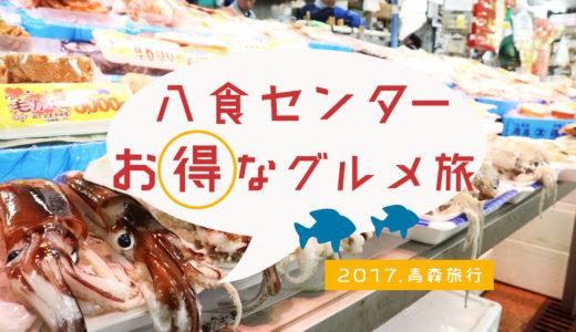 【2017青森旅行】八食センターでお得にグルメを堪能しました