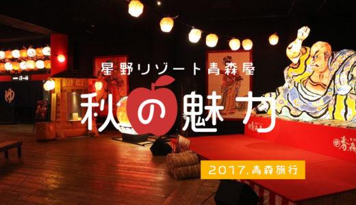 【2017青森旅行】星野リゾート青森屋の魅力〜秋バージョン〜