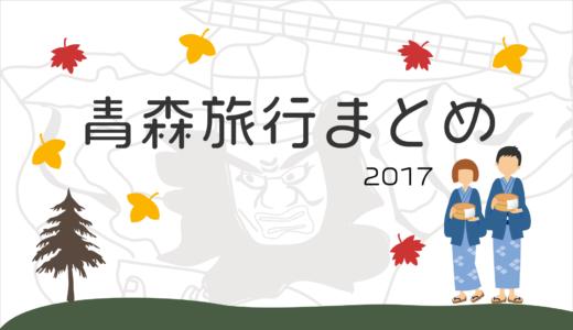 【2017青森旅行】スケジュール・料金まとめました