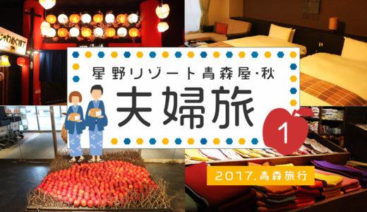 【2017青森旅行】星野リゾート青森屋で夫婦旅行 ①