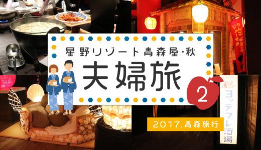 【2017青森旅行】星野リゾート青森屋で夫婦旅行 ②