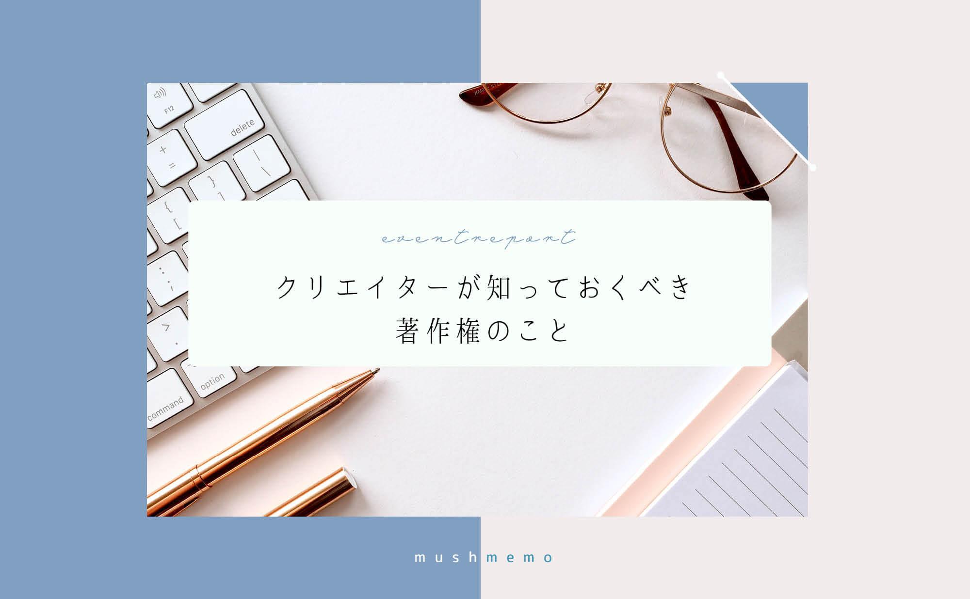 イベントレポート〜クリエイターが知っておくべき著作権のこと〜