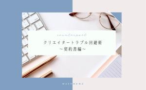クリエイタートラブル回避術〜契約書編〜