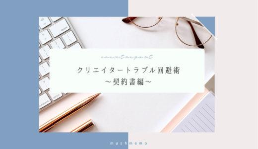 【イベントレポート】クリエイタートラブル回避術〜契約書編〜