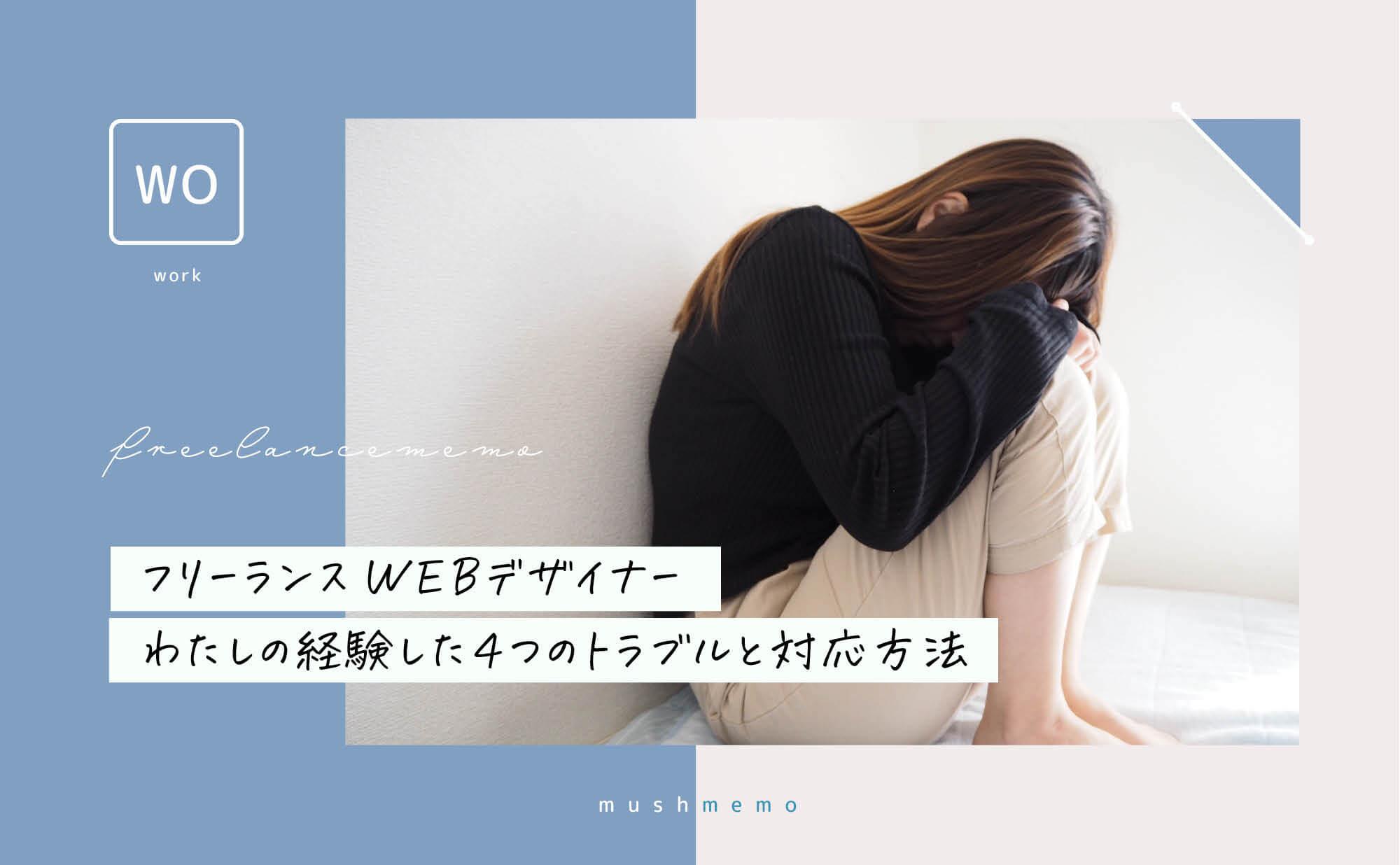 【フリーランスWEBデザイナー】わたしの経験したトラブルと対応方法