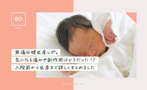 【無痛分娩出産レポ】気になる痛みや副作用はどうだった?入院前から出産まで詳しくまとめました