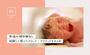 無痛分娩体験記。経験して感じたメリットデメリットまとめ