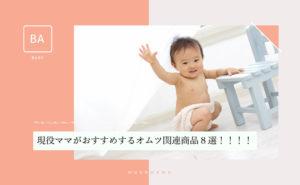 現役ママがおすすめするオムツ関連商品8選!
