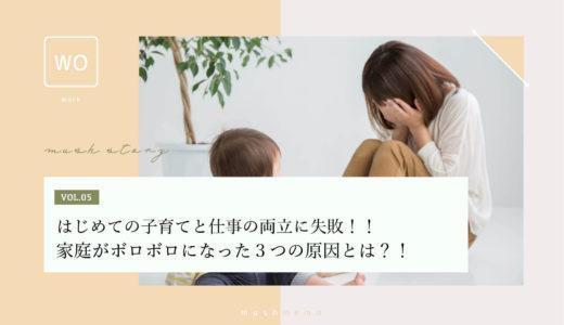 【マッシュストーリーVOL.05】はじめての子育てと仕事の両立に失敗!!家庭がボロボロになった3つの原因とは?!