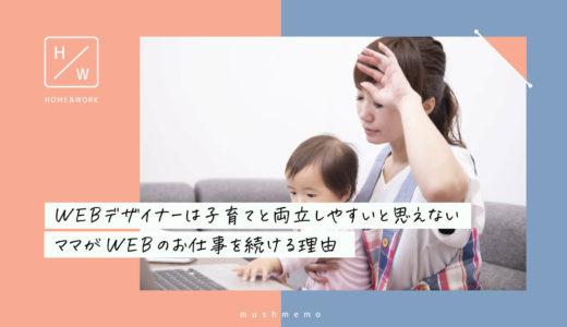 WEBのお仕事は子育てと両立しやすいとは思えないママがWEBのお仕事を続ける3つの理由