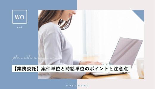 業務委託という働き方。案件単位・時給制それぞれのポイントと注意すること