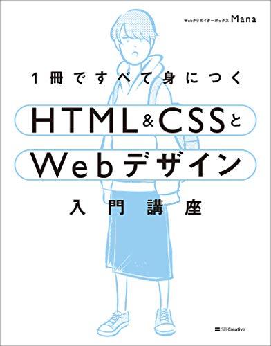 HTML&CSSとWebデザイン入門編