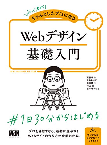 Webデザイン基礎入門