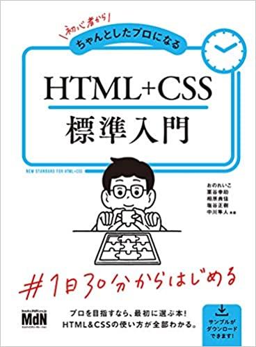 HTML・CSS標準入門