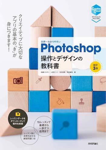 世界一わかりやすいPhotoshop操作とデザインの教科書