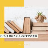 【独学】Webデザインを学びたい人におすすめな本8選【レベル別に紹介】