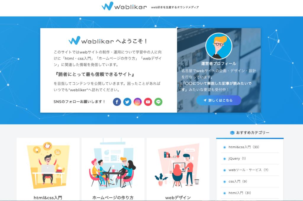 Webliker