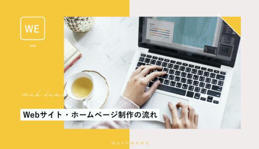 【保存】Webサイト・ホームページ制作の流れを解説