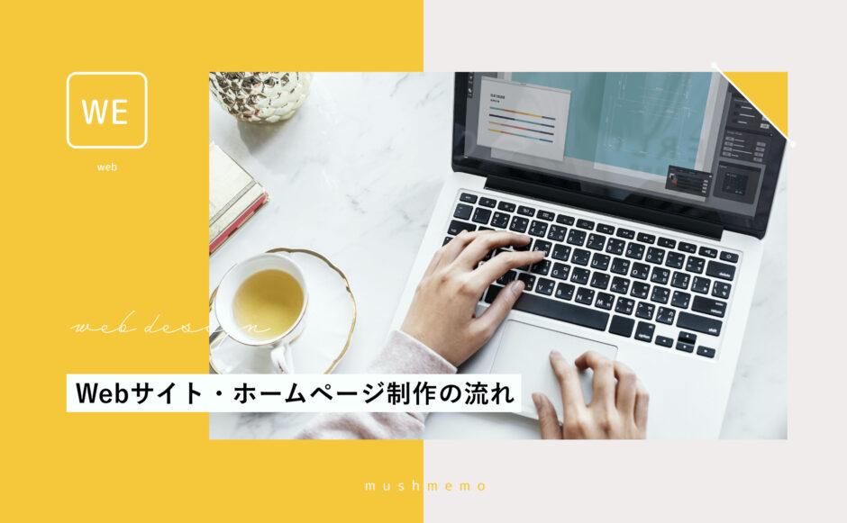 【初心者向け】Webサイト・ホームページ制作の流れを解説
