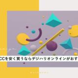 AdobeCCを最安の39.980円で買うならデジハリAdobeマスター講座がおすすめ!