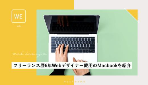 【2021年】フリーランス歴6年Webデザイナー愛用のMacbookを紹介!