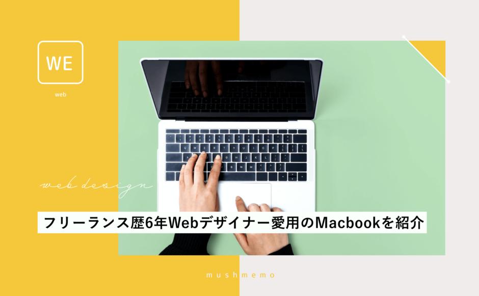 フリーランス歴6年愛用Macbook