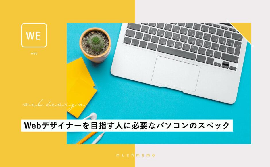 Webデザイナーを目指す人に必要なパソコンのスペックと検討すべき4の項目