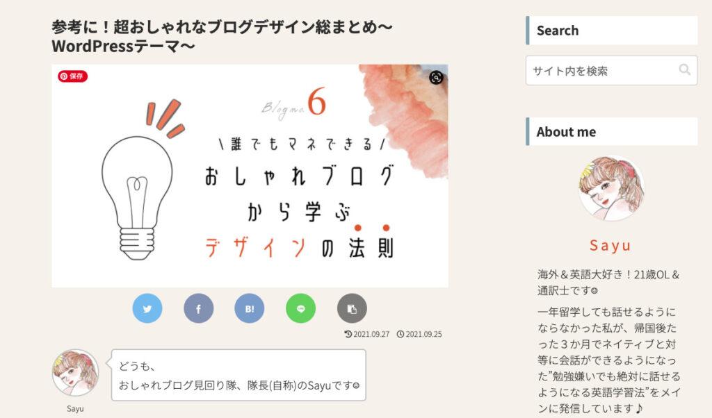 おしゃれブログ
